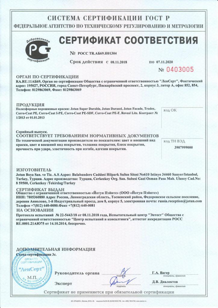 Сертификат соотвествия