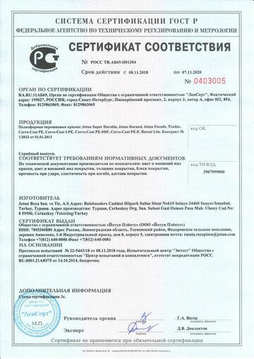 Сертификат-соответсвия-TR-ПП